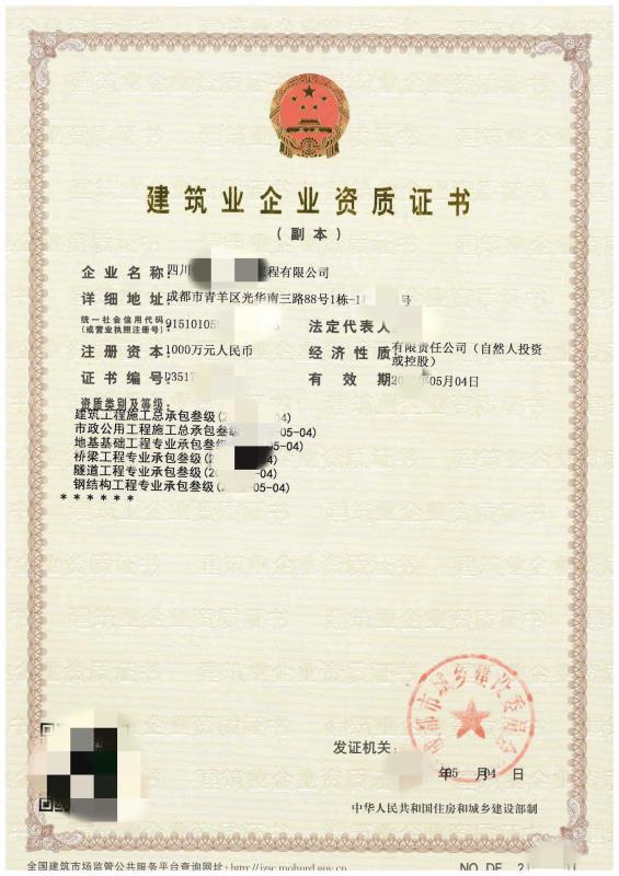 建筑工程施工总承包特级资质证书