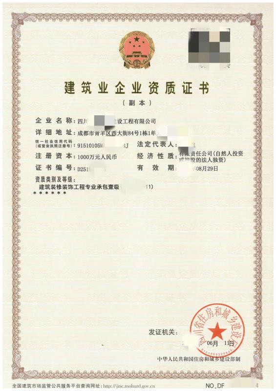 通信工程施工总承包三级资质证书