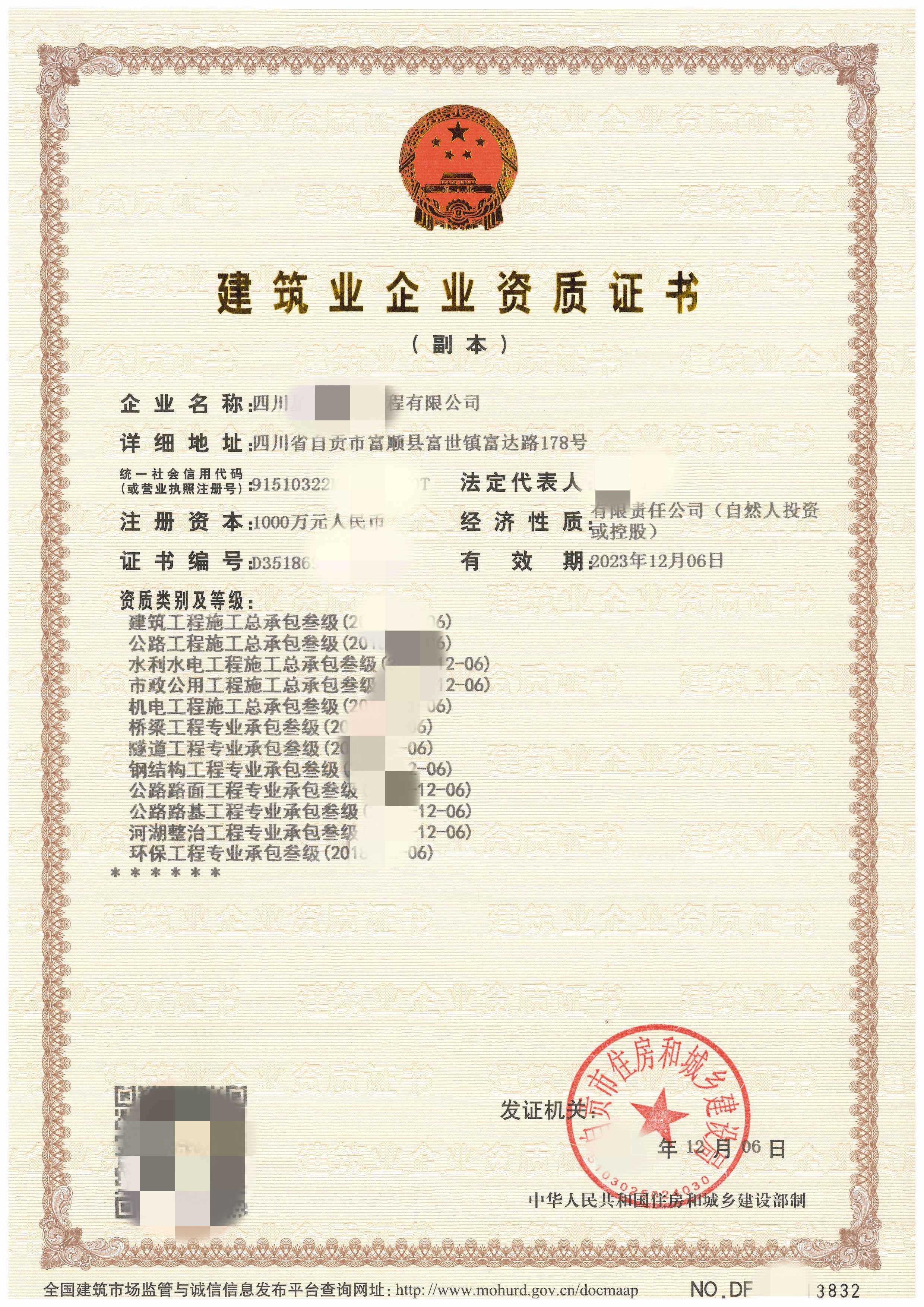 市政公用工程施工总承包一级资质证书