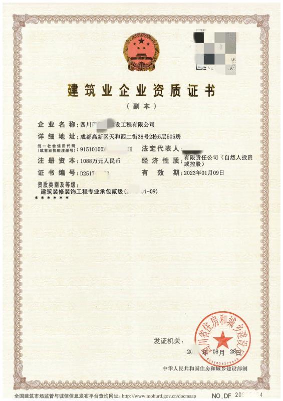 通信工程施工总承包二级资质证书