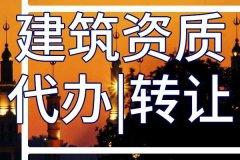 四川消防资质办理要准备哪些材料?